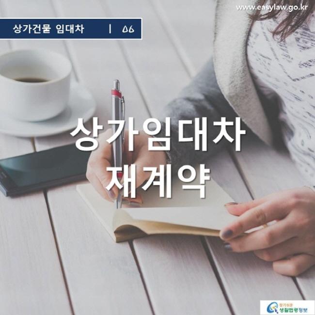 www.easylaw.go.kr 상가건물 임대차 ㅣ 06 상가임대차 재계약 찾기 쉬운 생활법령정보 로고